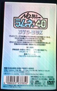 ラムネ&40 DVD-BOX背表紙