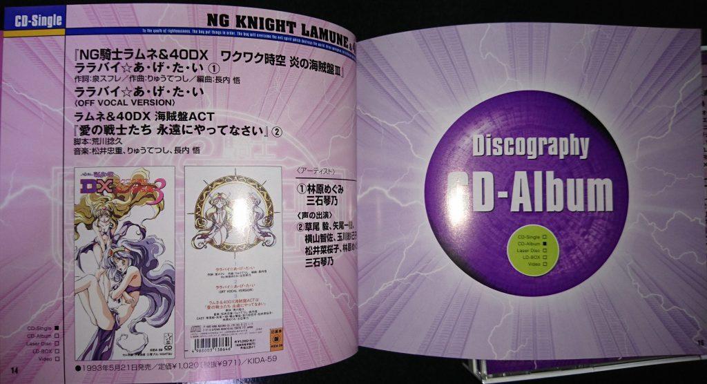 ラムネ&40 ブックレットCDアルバム表紙