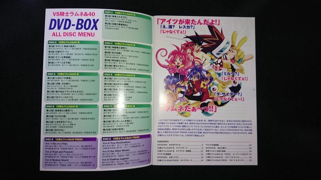 ラムネ&40炎DVD-BOX ブックレット1