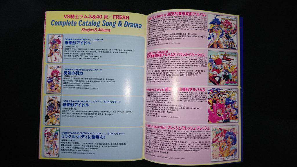 ラムネ&40炎DVD-BOX ブックレット8