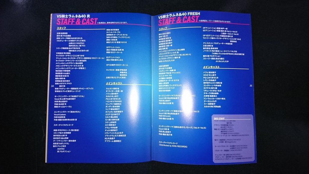 ラムネ&40炎DVD-BOX ブックレット9