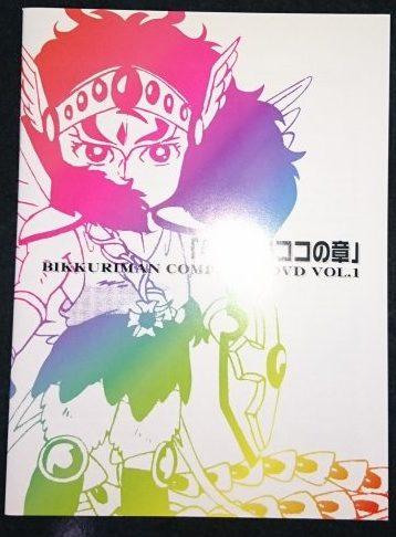 ビックリマンDVD-BOXブックレット1