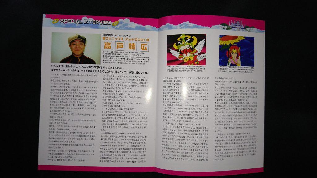 ビックリマンDVD-BOXブックレット4