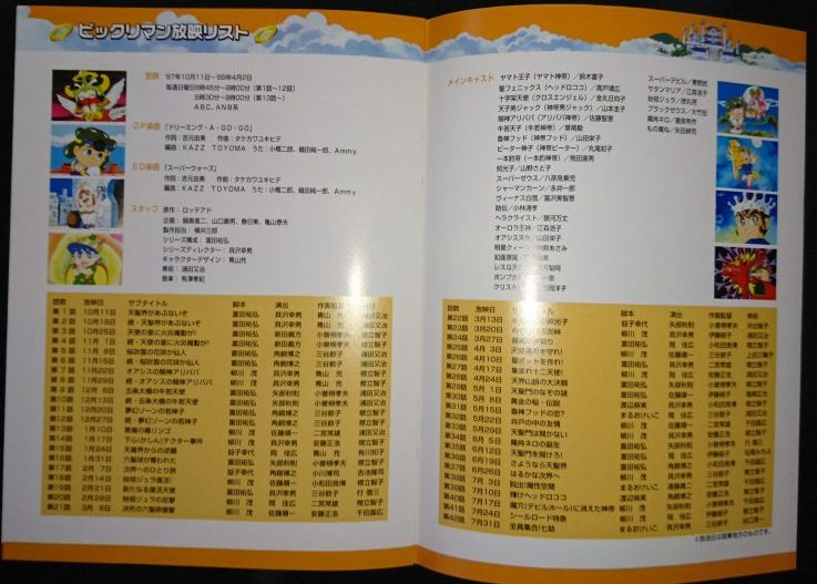 ビックリマンDVD-BOXブックレット6