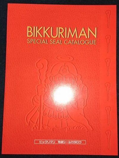 ビックリマンDVD-BOXシールカタログ1