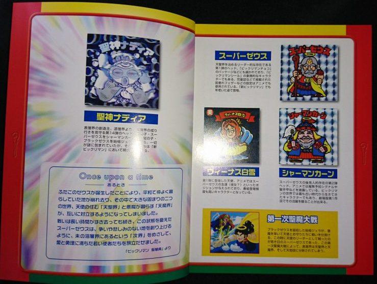ビックリマンDVD-BOXシールカタログ2