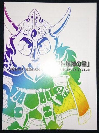 ビックリマンDVD-BOXブックレット7